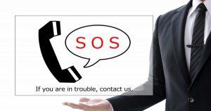 SOS組合救済バナー